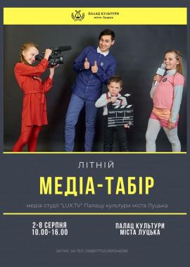 Літній медіа-табір