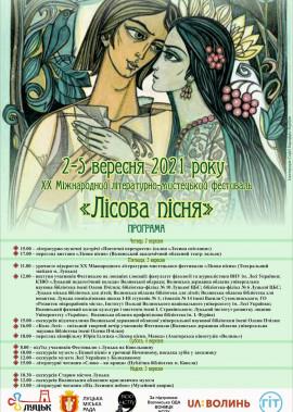 ХХ Міжнародний літературно-мистецький фестиваль «Лісова пісня»