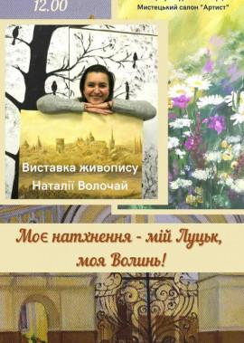 Виставка живопису Наталії Волочай «Моє натхнення-мій Луцьк, моя Волинь»