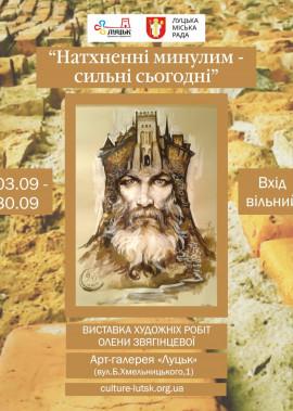 виставка художніх робіт Олени Звягінцевої  «Натхненні минулим – сильні сьогодні»