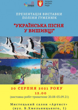 виставка Поліни Гуменюк «УКРАЇНСЬКА ПІСНЯ У ВИШИВЦІ»