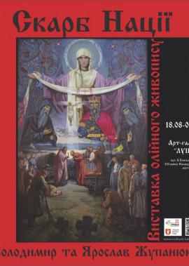 виставка художніх робіт Володимира та Ярослава Жупанюків «Скарб Нації»