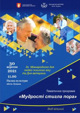 """Тематична програма """"Мудрості стигла пора"""" до Міжнародного дня людей похилолвого віку та Дня ветерана"""