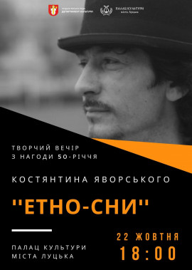 """Творчий вечір """"Етно-сни"""" з нагоди 50-річчя Костянтина Яворського"""